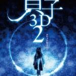 Sadako 2… Mas 3-D Que nunca!! Y con nueva APP!!