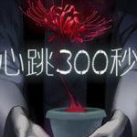 Filme, Tinta y Sangre #20- Puros Cuentos Chinos…Y Nipones